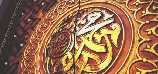 Prophet Muhammad, the Messenger of God