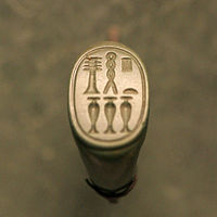 Egyptian god Ptah